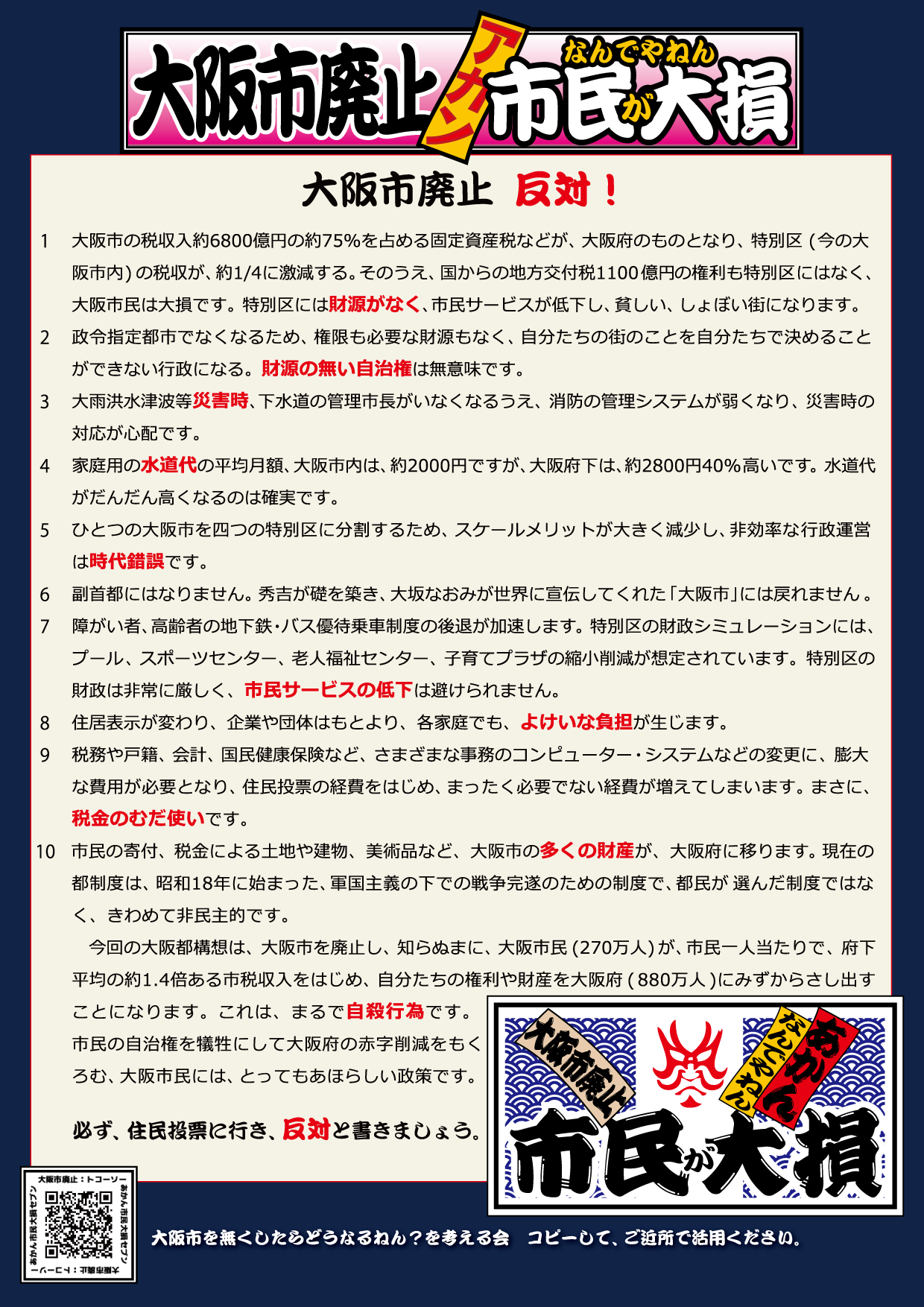"""維新がもたらした10年も続く""""大阪の低迷を止めよう!"""""""
